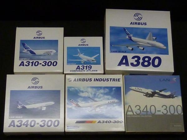 ドラゴン 1/400 エアバス A340-300 チリ航空 A310-300他