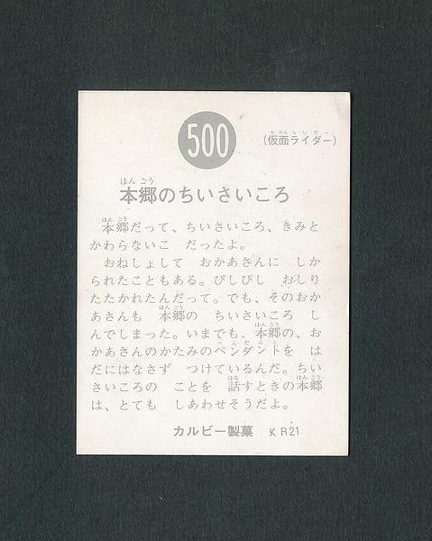 カルビー 旧 仮面ライダー カード No.500 KR21版_2
