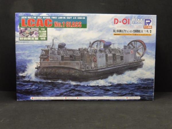 ピットロード 1/144 海上自衛隊 LCAC No.1 CLASS