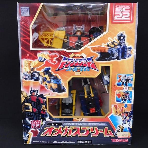 タカラ TF トランスフォーマー オメガスプリーム SC-22