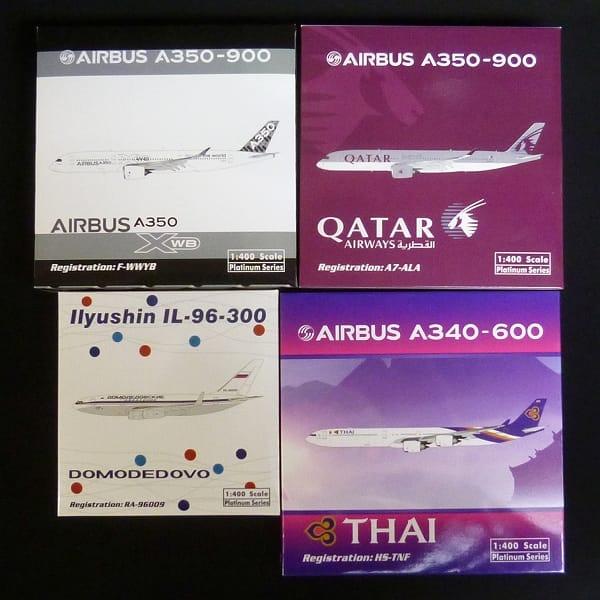 フェニックス 1/400 飛行機色々 XWB A350 カタール他