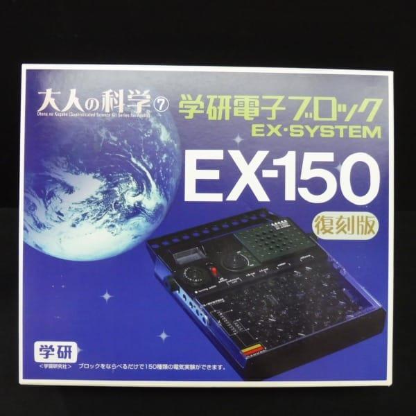 学研 大人の科学7 学研電子ブロック EX-150 復刻版