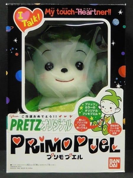 バンダイ プリッツ限定 プリッツオリジナル プリモプエル 非売品
