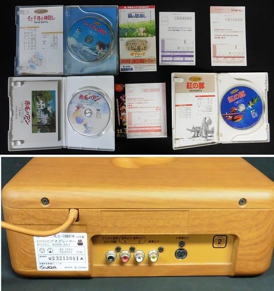 ジブリ DVD プレーヤー DVD付 /トトロ 千と千尋の神隠し_2