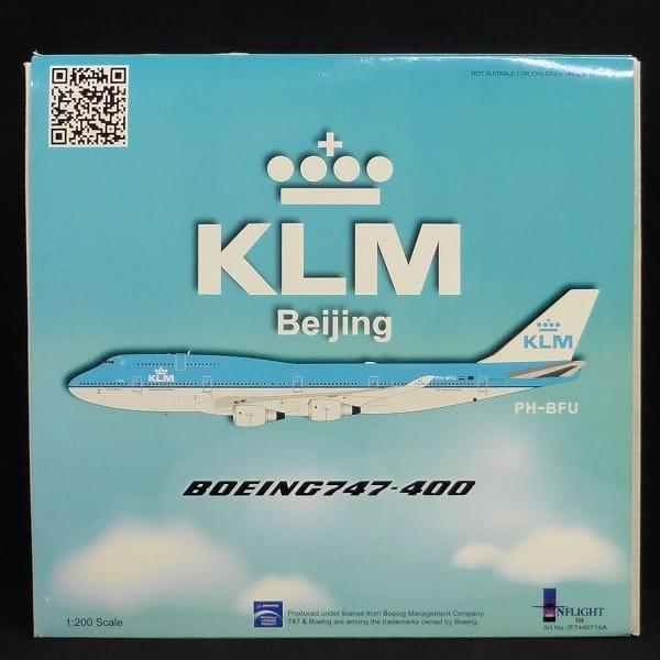 インフライト 1/200 KLM B747-400 Beijing PH-BFU