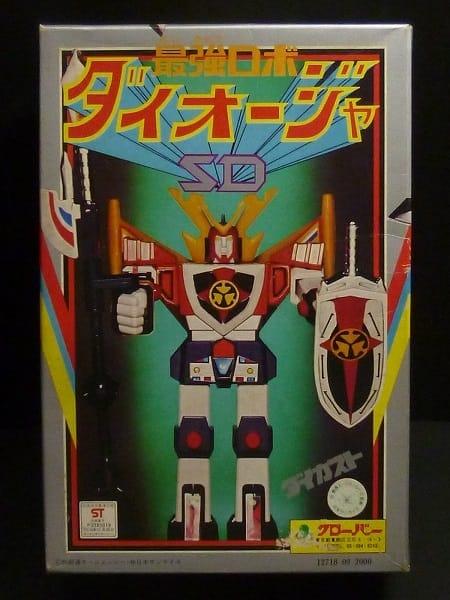 クローバー 当時  最強ロボ ダイオージャ SD ダイカスト