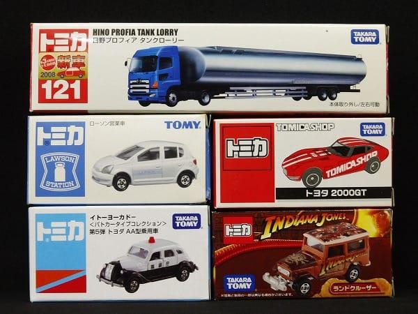 トミカ タンクローリー 2000GT ローソン営業車他