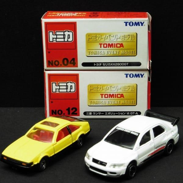 トミカイベントモデル セリカXX2800GT&ランエボVII GT-A