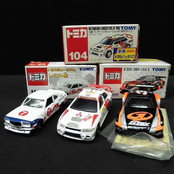 トミカ G'ZOX・SSR・ハセミZ & ランエボIV WRC & M-23