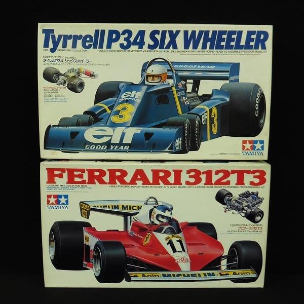 タミヤ 1/20 フェラーリ312T3 タイレルP34 6輪