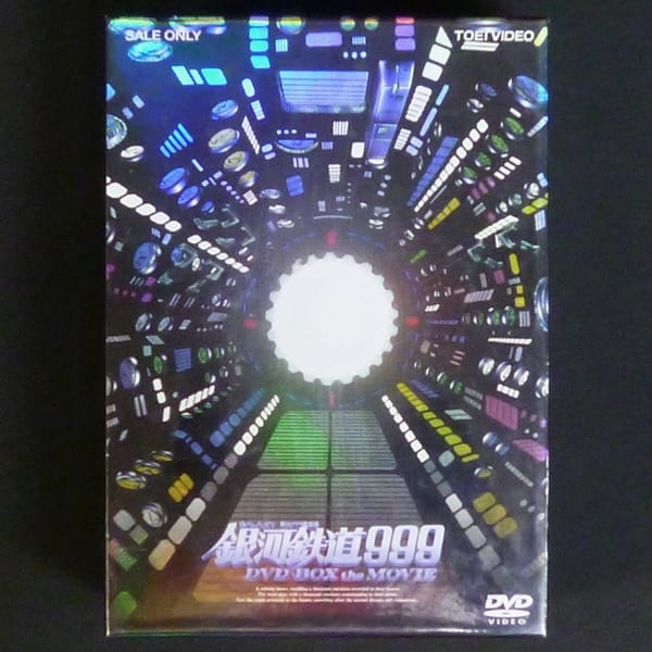 銀河鉄道999 DVD-BOX the MOVIE / 劇場版 松本零士
