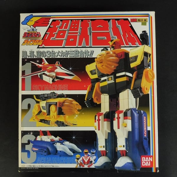 BANDAI 当時 DX超合金 超獣合体 ライブロボ ライブマン