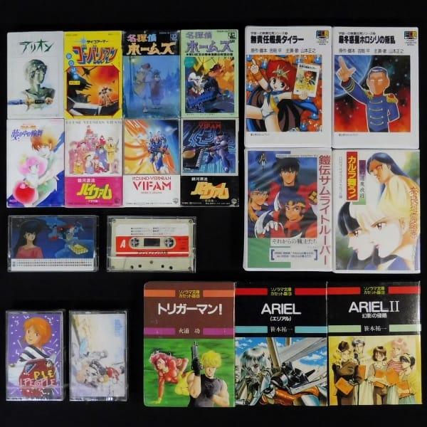 ソノラマ文庫 カセット版 エリアル 他 カセットテープ
