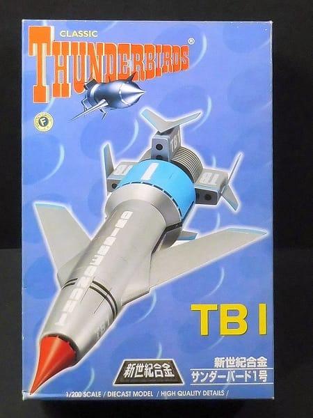 アオシマ 1/200 新世紀合金 サンダーバード1号 / TB-1