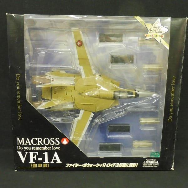 トイザらス限定 超時空要塞マクロス VF-1A 量産機
