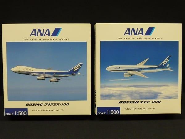 全日空商事 ANA ボーイング 747SR-100 777-200 模型