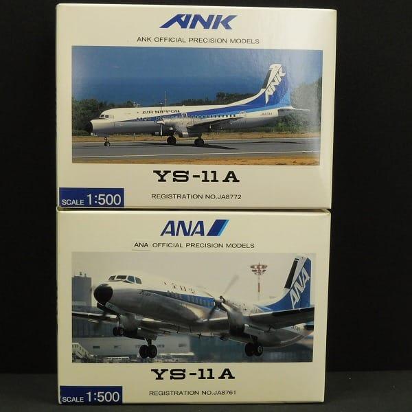 全日空商事 エアーニッポン ANK ANA YS-11A 1/500 模型