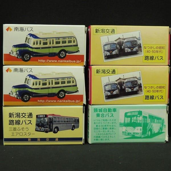 トミカ いすゞ ボンネットバス 三菱 エアロスター 他