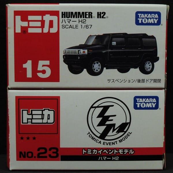 トミカ トミカイベントモデル 限定 HUMMER ハマー H2 他