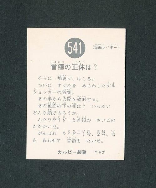 カルビー 旧 仮面ライダー カード No.541 YR21版_2