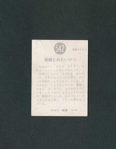 カルビー 旧 仮面ライダー カード No.542 KR21版_2