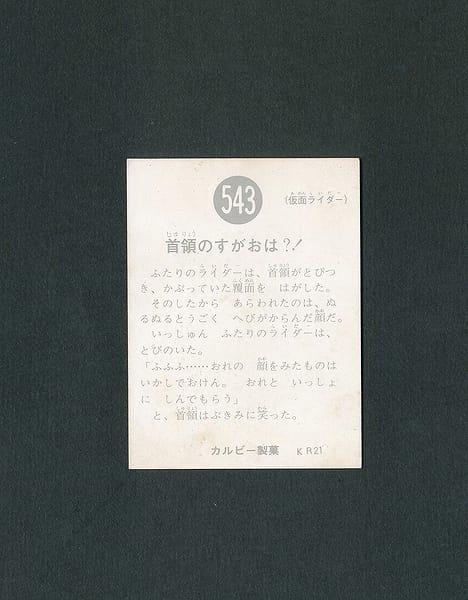 カルビー 旧 仮面ライダー カード No.543 KR21版_2