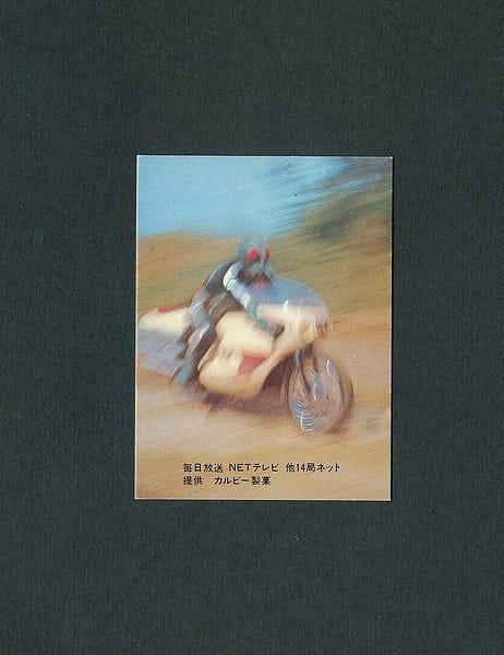 カルビー 旧 仮面ライダー カード No.47 表14局版