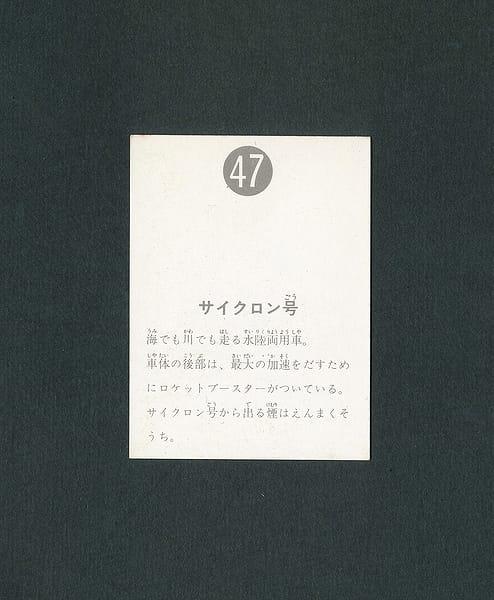 カルビー 旧 仮面ライダー カード No.47 表14局版_2