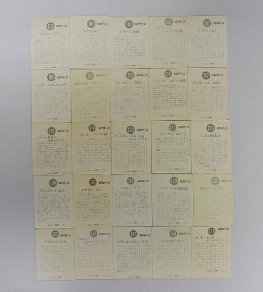 カルビー 当時物 旧 仮面ライダーV3 カード 103 25枚_2