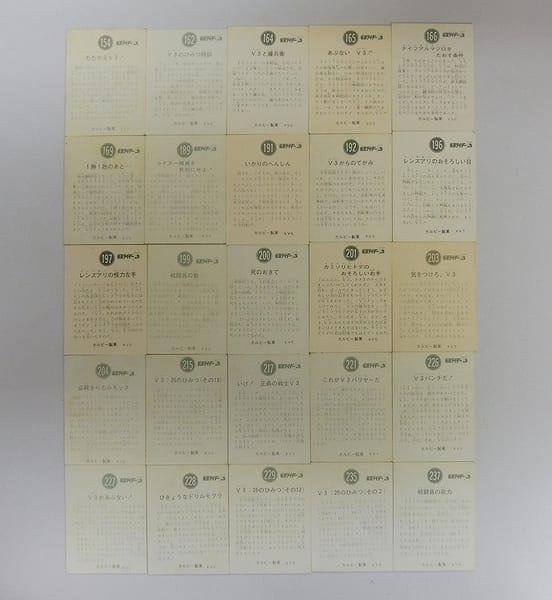 カルビー 当時物 旧 仮面ライダーV3 カード 154 25枚_2