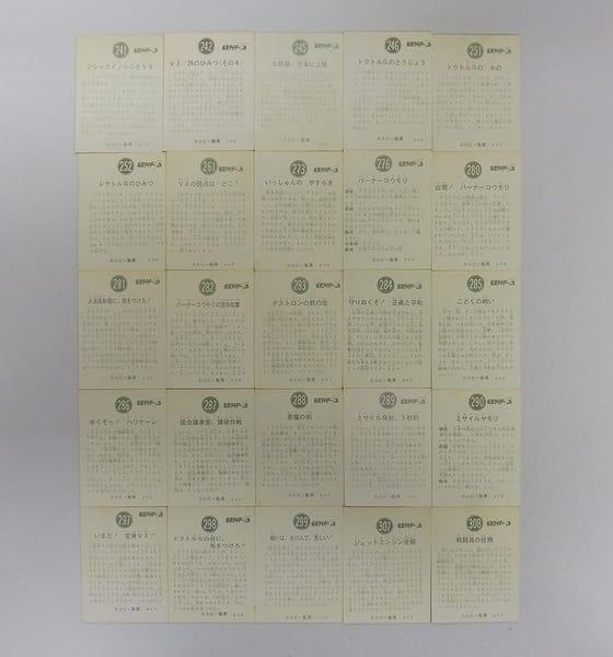 カルビー 当時物 旧 仮面ライダーV3 カード 241 25枚_2