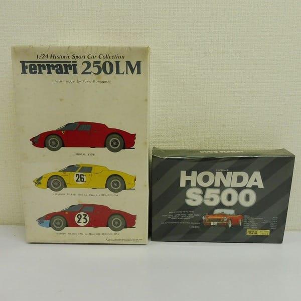 1/32 ホンダS500 1/24 フェラーリ250LM / SUNNY HONDA_1
