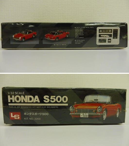 1/32 ホンダS500 1/24 フェラーリ250LM / SUNNY HONDA_3