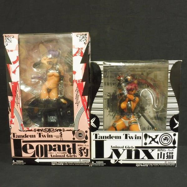 YAMATO Tandem Twin 動物ねーちゃん 豹 クローエ 山猫