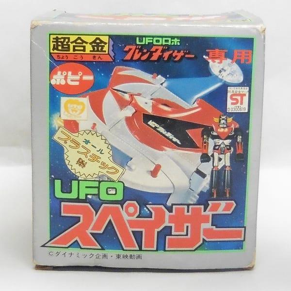 ポピー 超合金 UFOスペイザー / グレンダイザー