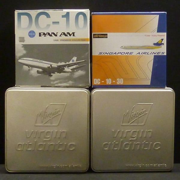 1/400 ドラゴン PAN AM DC-10 Gemini Jets A340-600 他