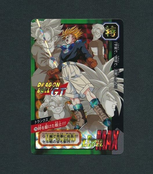ドラゴンボール カードダス GT 特別弾 75 トランクス