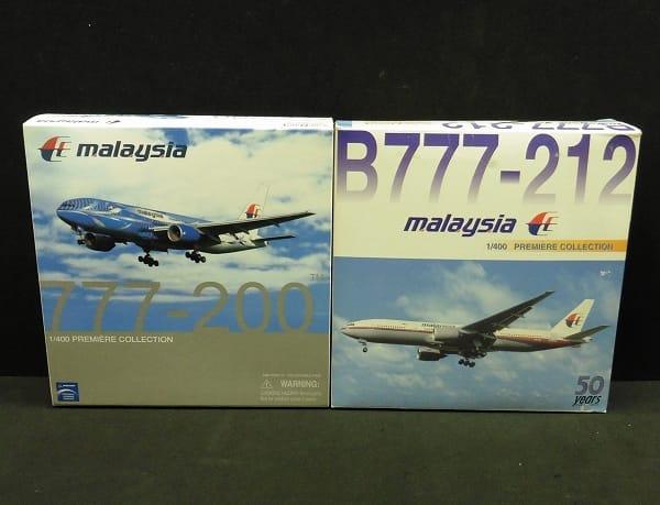 ドラゴン 1/400 B777-212 B777-200 マレーシア航空