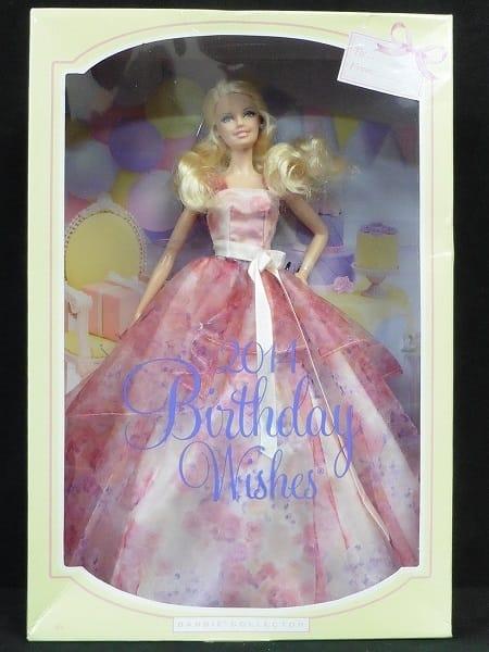Barbie 2014 Birthday Wishes バースデー ドール