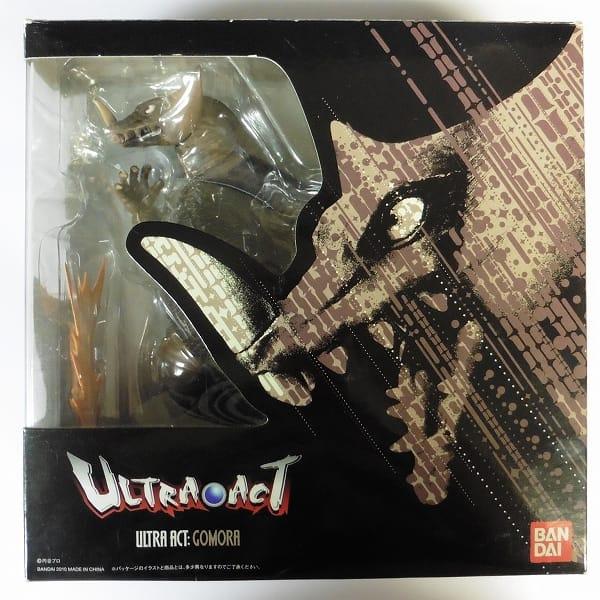 バンダイ ULTRA ACT ゴモラ / ウルトラ怪獣 フィギュア