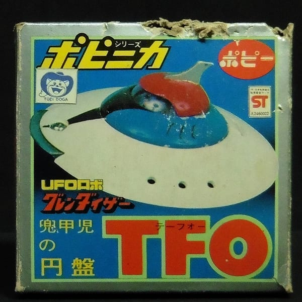ポピニカ UFOロボ グレンダイザー TFO 兜甲児の円盤