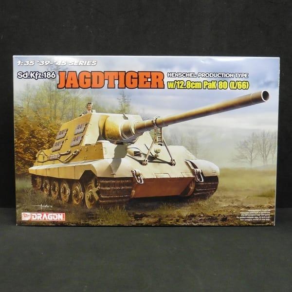 ドラゴン 1/35 ヤークトティガー 12.8cm Pak.80搭載型