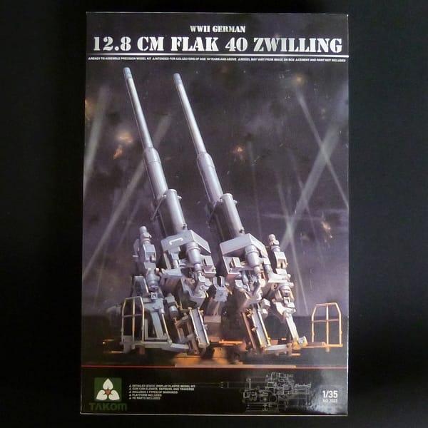 TAKOM 1/35 ドイツ軍12.8cm Flak40 ツヴィリング高射砲