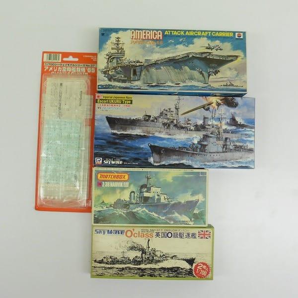 NITTO 攻撃航空母艦アメリカ CVA-66 フジミ模型 他
