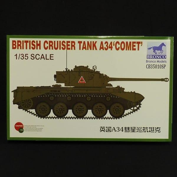 BRONCO 1/35 英国 A34 コメット巡航戦車 キャタピラ限定
