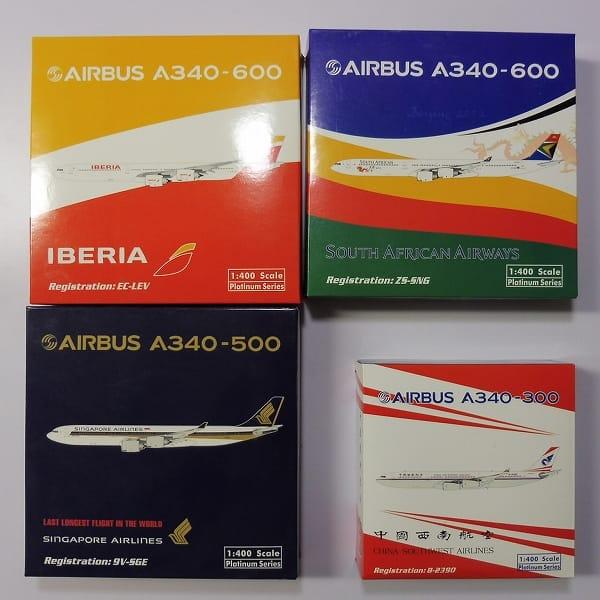 フェニックス 1/400 A340-600 南アフリカ航空 他