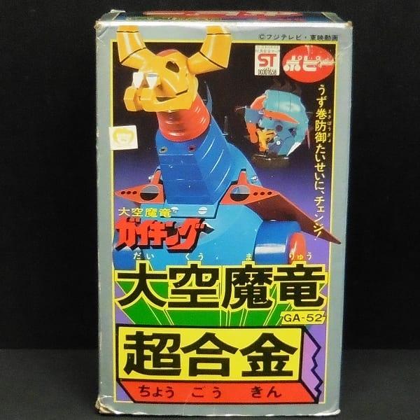 ポピー 当時物 超合金 1期版 大空魔竜 / ガイキング
