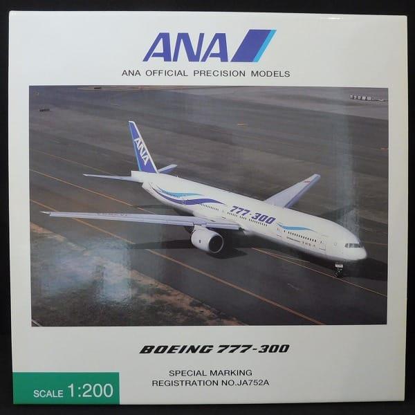 ANA 1/200 ボーイング 777-300 旅客機 / 全日空商事
