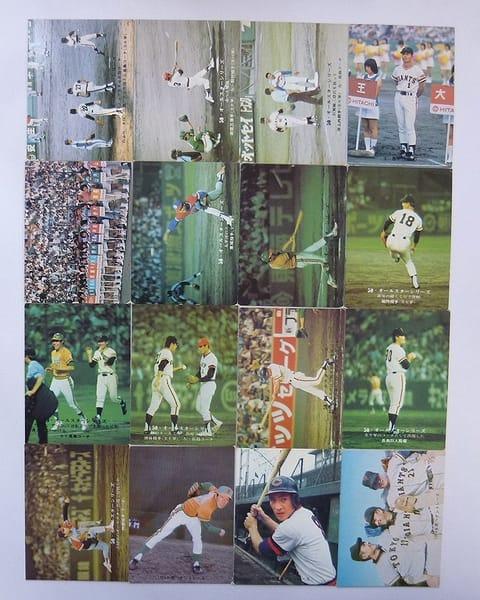 カルビー 当時 プロ野球 カード 74年 オールスター 16枚