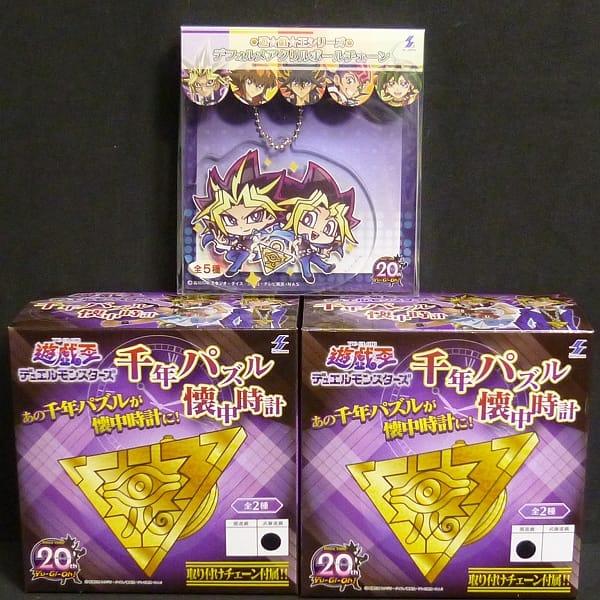 遊戯王 千年パズル 懐中時計 全2種 ボールチェーン